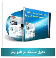 دليل استخدام بوابة سلطنة عمان التعليمية للإدارة المدرسية